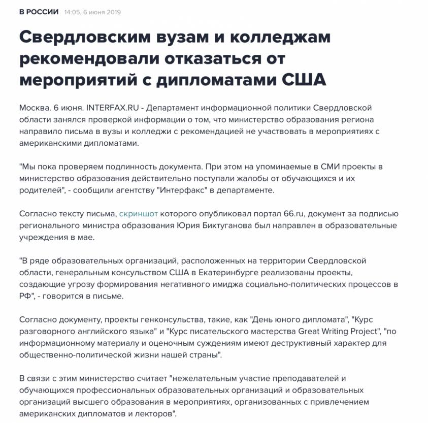Консульство США в Екатеринбурге продолжает подрывную антироссийскую работу с молодежью