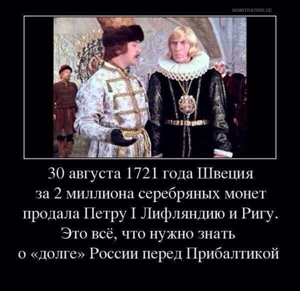 Прибалты готовят отходной манёвр на Москву. Заграница им не помогла