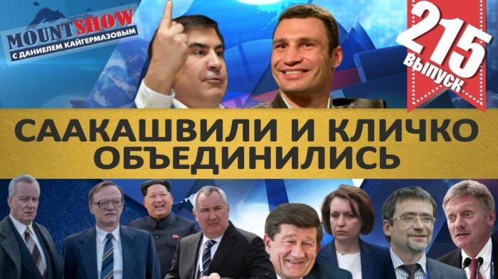 Саакашвили и Кличко объединились против Украины а мэр Омска погрязла в работе