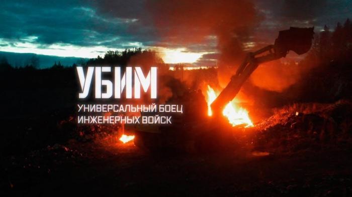 Машина УБИМ – трасформер инженерных войск России, который умеет всё