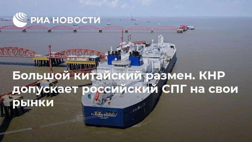 Китай допускает российский СПГ на свои рынки