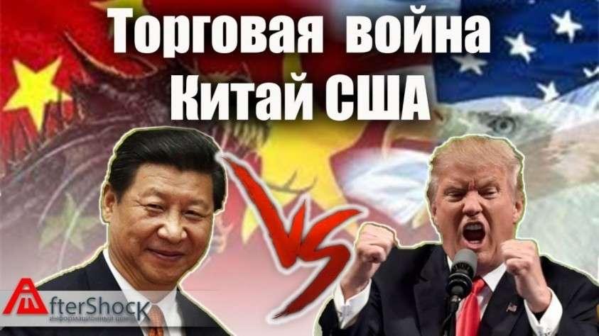 Торговая война США и Китая. Первые успехи Штатов