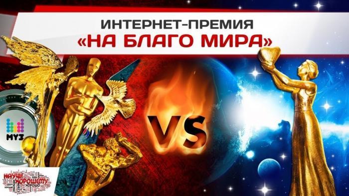 Российская премия «На Благо Мира» – антипод Оскара, Кинотавра, Ники, Золотого Орла, ТЭФИ