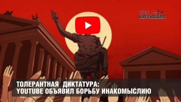 Толерантная диктатура: YouTube объявил тотальную войну инакомыслию