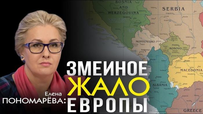 На Балканах вырос «чужой». Елена Пономарёва о кризисных явлениях в Европе