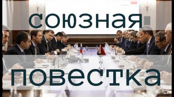 Не нефтью едины: главные события Союзного государства России и Белоруссии в мае 2019 года