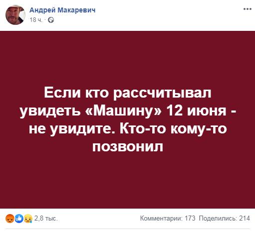 Русофоб Макаревич и патриотический концерт в День России – несовместимы