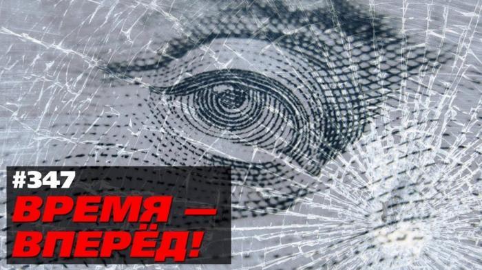 Россия впервые идёт наперекор ростовщикам МВФ. Что это значит?