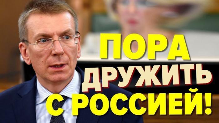 У русофобской Латвии лопнули нервы: «пора дружить с Россией!»