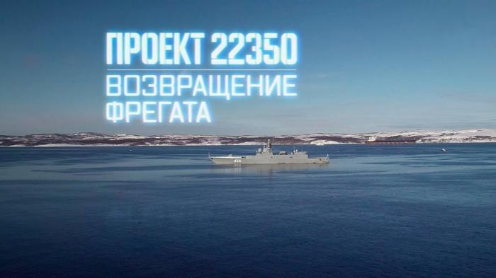 Фрегаты проекта 22350 – самые большие надводные корабли, построенные в новейшей истории России