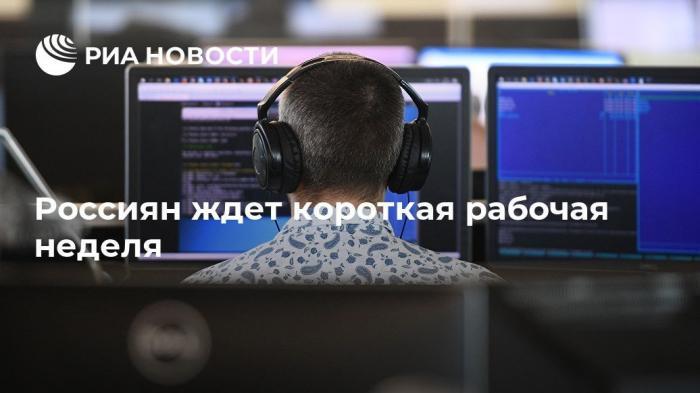 Россиян ждет последняя короткая рабочая неделя лета