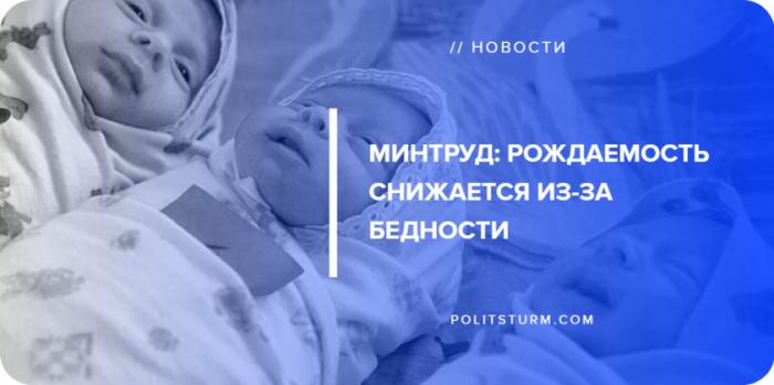 Минтруд: рождаемость в России снижается из-за бедности