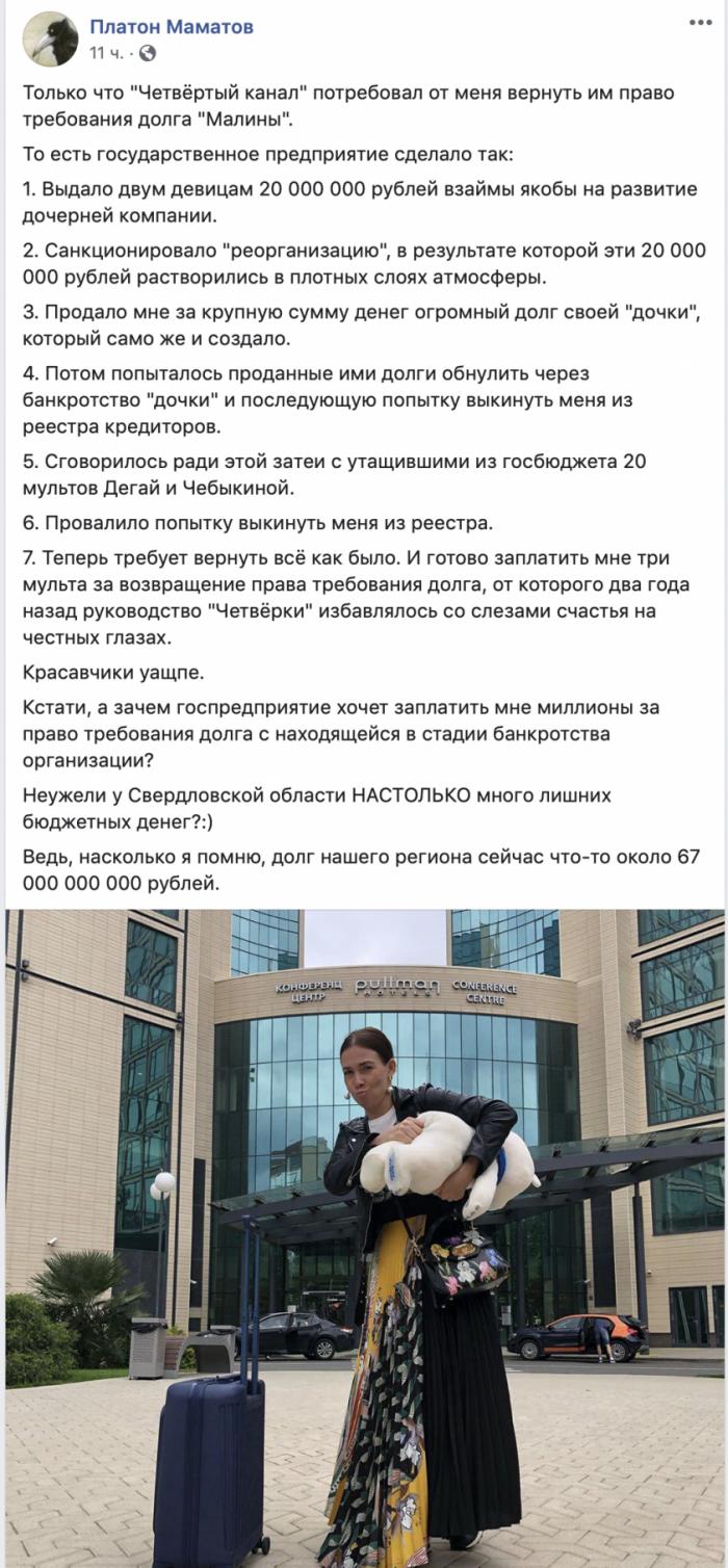 Почему Свердловская область при долге в 67 млрд рублей дарит приближенным десятки миллионов?