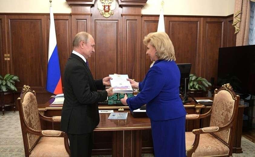 C Уполномоченным по правам человека Татьяной Москальковой. Омбудсмен представила Президенту ежегодный доклад в области защиты прав человека в России.