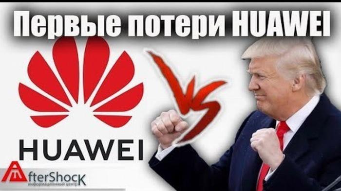Первые потери Huawei в торговой войне Китая и США