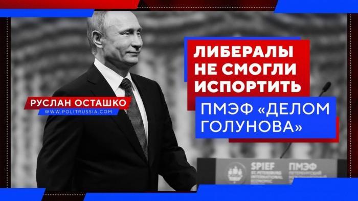 Пятая колонна России не смогла испортить ПМЭФ-2019 «делом Голунова»