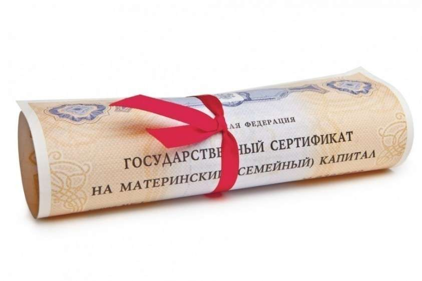 В России с 11 июня изменился порядок применения материнского капитала