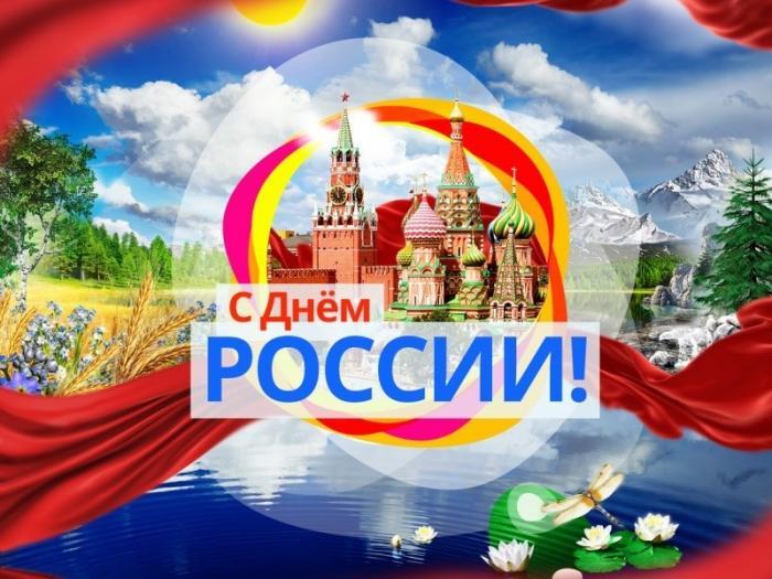 Страна отмечает День России