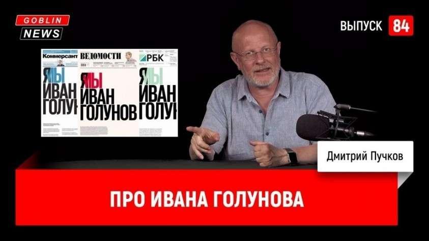 Про Ивана Голунова. Как поднять крик на весь мир из ничего