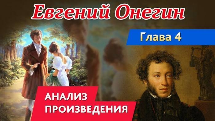 Пушкин «Евгений Онегин» Глава 4. Анализ произведения