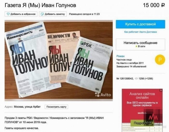 Кто и зачем вовлёк Кремль в провокацию и срежиссированный хор имени Голунова?