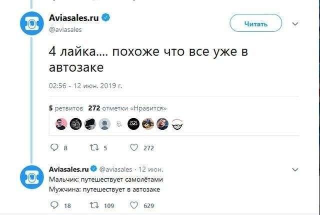 Наследники «Леруа-Мерленской» – ни одной копейки русофобам из Aviasales!