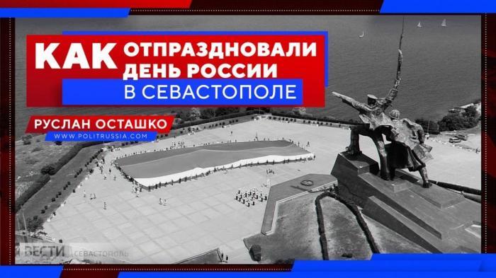 Как в Севастополе отпраздновали День России и чем отличилась команда Овсянникова