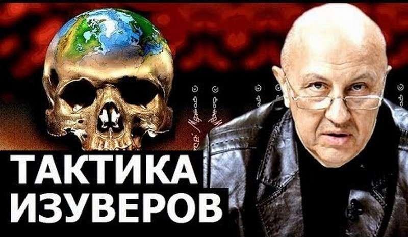 Тактика психоисторической войны против России. Андрей Фурсов