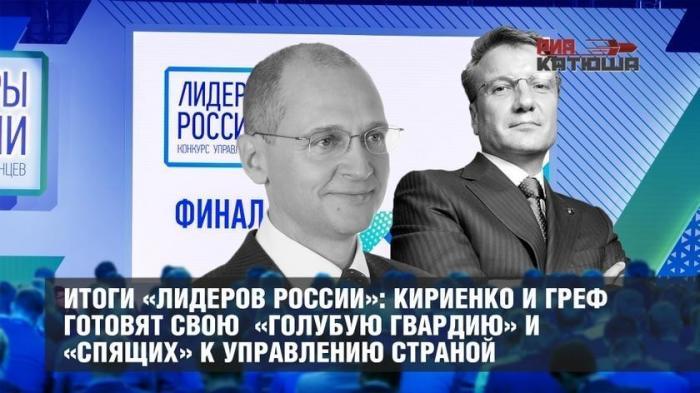Кириенко и Греф протаскивают через «Лидеров России» свою «голубую гвардию» к управлению страной