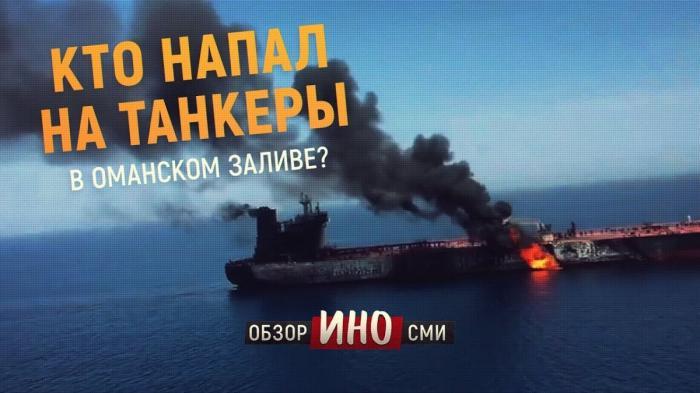 Кто напал на танкеры в Оманском заливе? Обзор иностранных СМИ