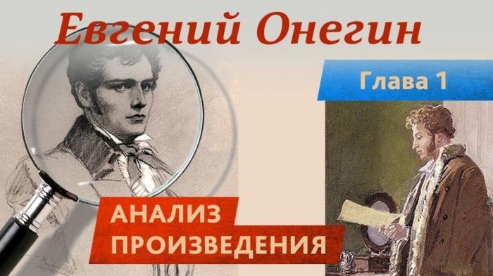 Пушкин «Евгений Онегин» Глава первая. Анализ произведения