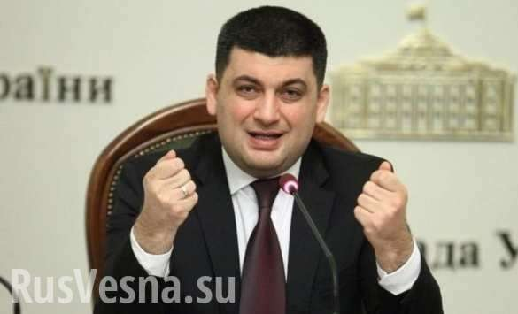Гройсман добивает сбитого Порошенко | Русская весна