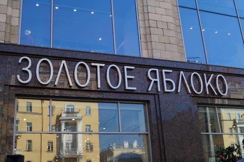 Украинские корни массовых беспорядков в Екатеринбурге. Сеть «Золотое яблоко»