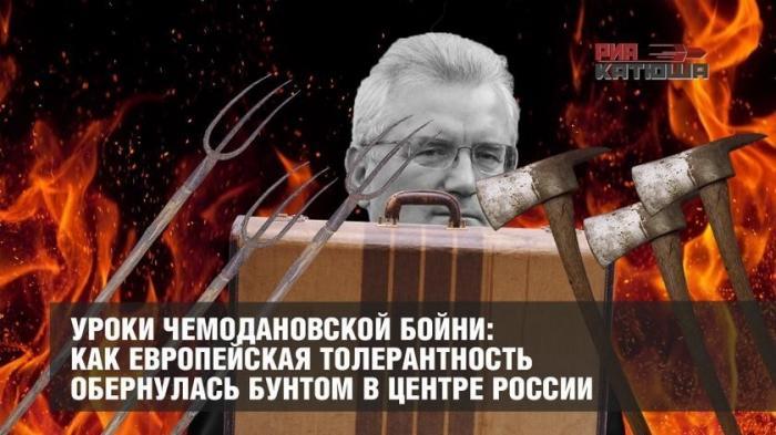 Уроки Чемодановки: как европейская толерантность чиновников обернулась бунтом в центре России