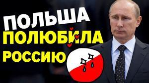 Польша пробила днище и неожиданно захотела дружить с Россией