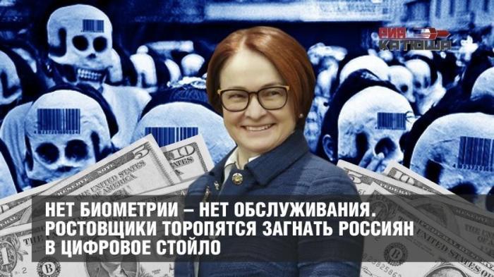Ростовщики спешат загнать россиян в цифровое рабство: нет биометрии – нет обслуживания