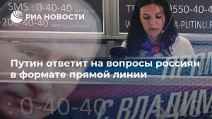 Владимир Путин сегодня ответит на вопросы россиян в формате прямой линии