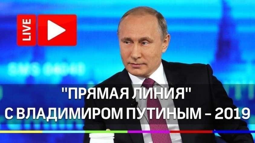 Прямая линия с президентом В. Путиным 2019. Прямая трансляция!