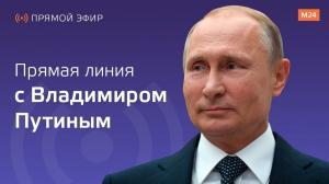 Прямая линия с Владимиром Путиным 2019. Прямая трансляция