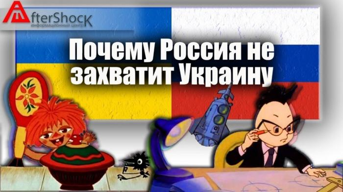 Почему нет смысла присоединять Украину? О нумерологии и 200 миллионах населения