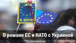 О романе ЕС и НАТО с Украиной: ребрендинг Зеленского уже не поможет