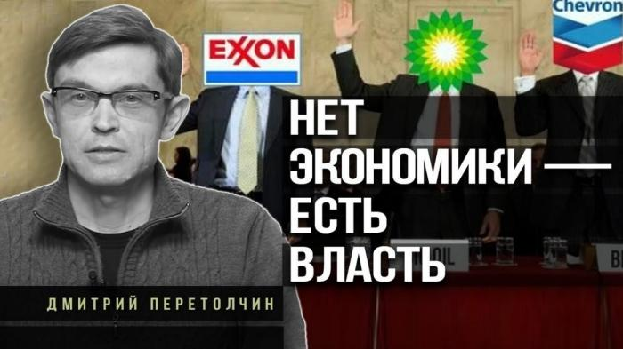 Как экономическая наука скрывает реальность и какой будет пост-олигархическая Россия