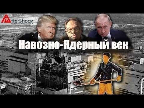 Что стало после Чернобыля с ураном или текущий навозно-ядерный век