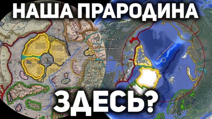 Арктика – прошлое, которое у нас украли. Кто поселил Ариев и их Богов на Северном полюсе?