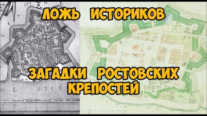 Ложь историков и церковной братвы. Загадки Ростовского Кремля