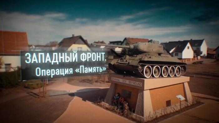 Зачем в Европе избавляются от памятников советским воинам?