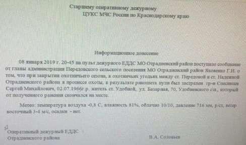 Воровство в строительстве. Краснодарскому краю не везёт с губернаторами