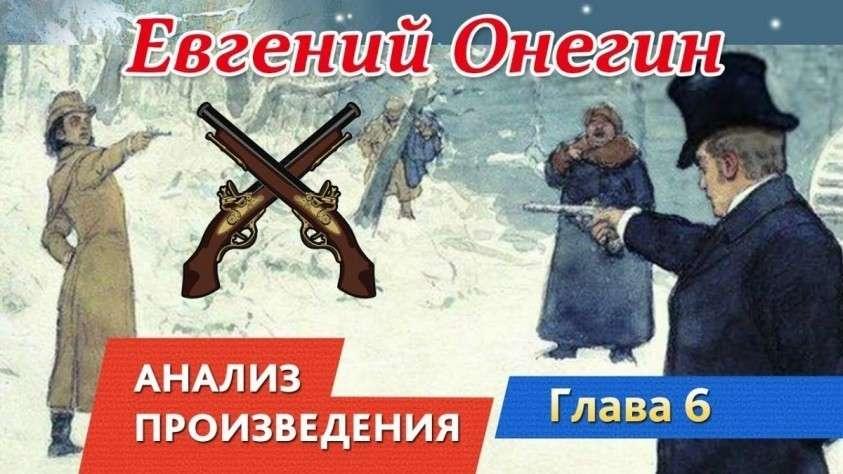 Пушкин «Евгений Онегин» Глава 6. Анализ произведения
