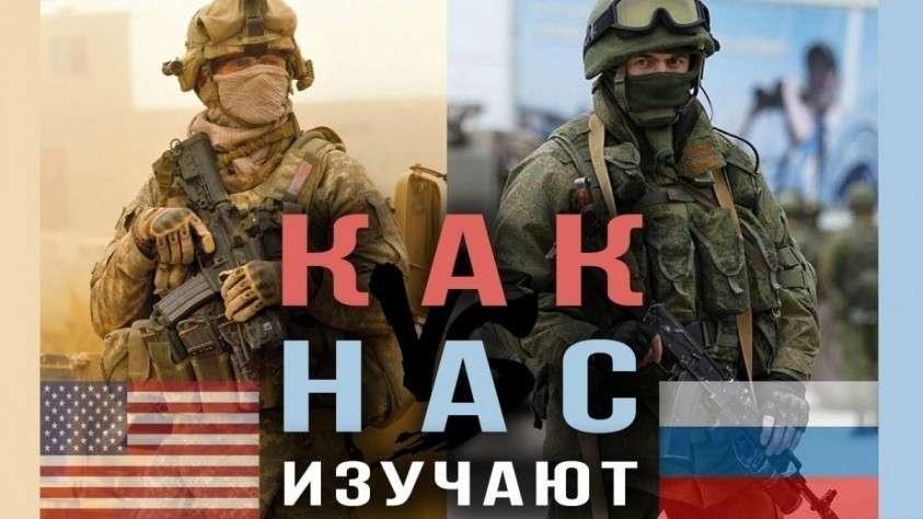 Мифы о российской и американской армиях. Анализ специалистов