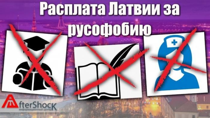 Латвия. История «успеха» или расплата за русофобию. Грузии на заметку